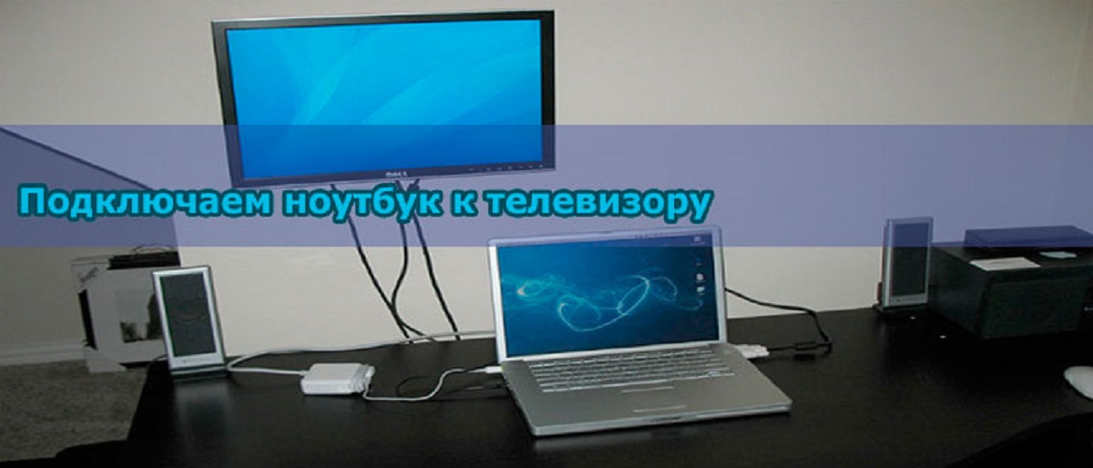 Способы вывода изображения с ноутбука на ТВ