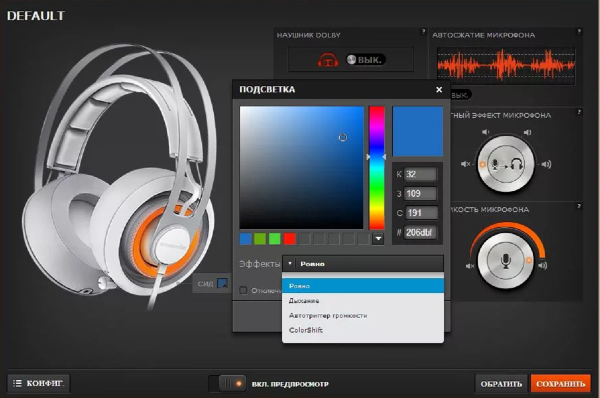 Интерфейс работы программы со звуком