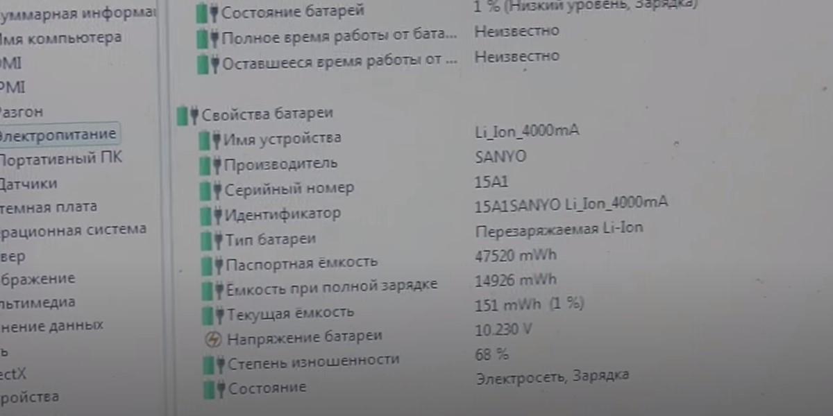 Тут можно увидеть показатели батареи