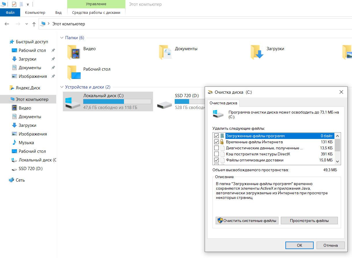 Нужно нажать «Очистить системные файлы»