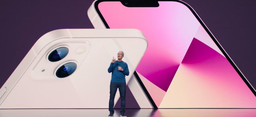 Презентация компании Apple 14 сентября, что нового