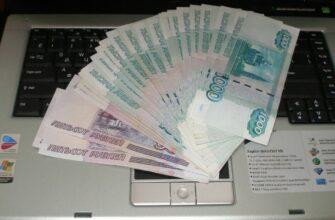 Фото денег и ноутбука