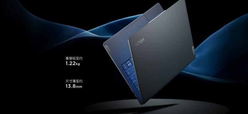 Известный китайский бренд Lenovo принимает заявки на новый Yoga 13s 2021 Ryzen Edition